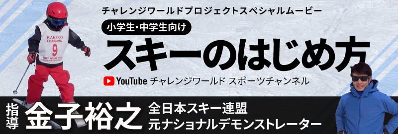 YouTubeチャレンジワールドスポーツ